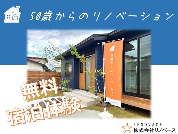 【無料宿泊体験】戸建リノベ展示場