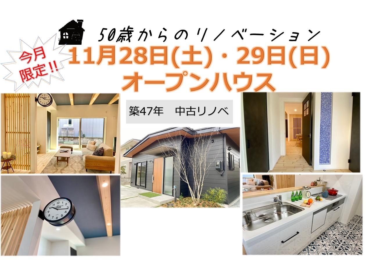 50歳からのリノベーション*OpenHouse*今月限定!!