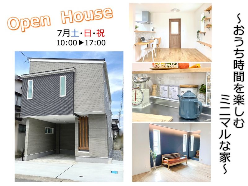 Open House@上山市矢来